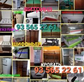 Куплю мебель бытовая техника холодильник кондицонер шифонер спальни га