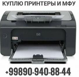 Куплю МФУ и Принтеры Черно белые