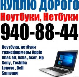Куплю ноутбуки acer asus hp dell msi в любом состоянии