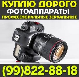 Куплю Профессиональные Фотоаппараты Canon от 1100D до MARK4