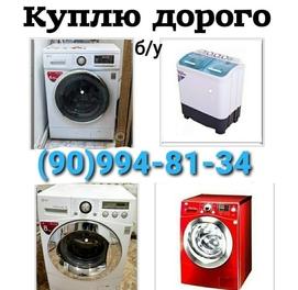 Куплю стиральная машинка купл