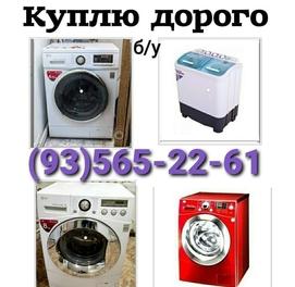 Куплю стиральная машинка швейная машинка холодильник кондицонер ковер