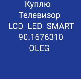 Куплю телевизор. LCD LED SMART.