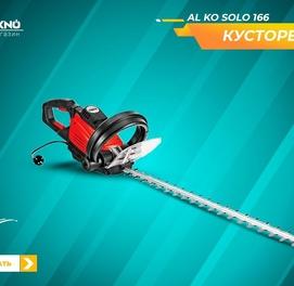 Кусторез электрический AL KO Solo 166