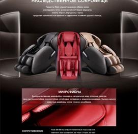 Массажное кресло SL-389-2