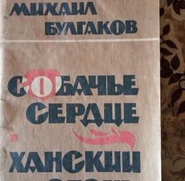 М.Булгаков. Ханский огонь. Собачье сердце