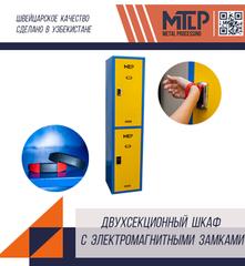 Металлический шкаф с электромагнитной блокировкой