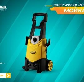Мойка высокого давления Huter W165-QL 1.9 кВт (Domtexno.uz)