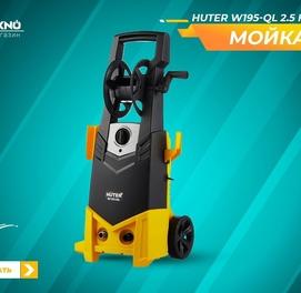 Мойка высокого давления Huter W195-QL 2.5 кВт