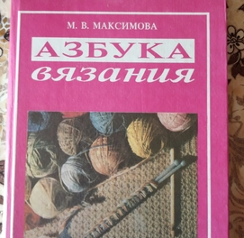 М.В.Максимова. АЗБУКА ВЯЗАНИЯ
