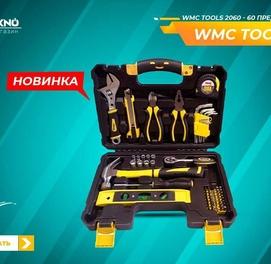 Набор инструмента 60пр WMC TOOLS 2060