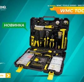 Набор инструментов 1001 пр. WMC TOOLS 201001