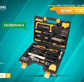 Набор инструментов 102 предмета WMC TOOLS 20102