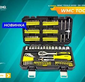 Набор инструментов 130пр WMC-20130