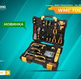 Набор инструментов 144 предмета WMC TOOLS 20144