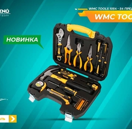 Набор инструментов 54 предмета WMC TOOLS 1054