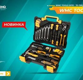 Набор инструментов 70 предметов WMC TOOLS 2070