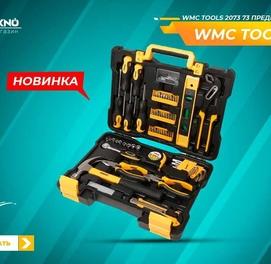 Набор инструментов 73 предмета WMC TOOLS 2073