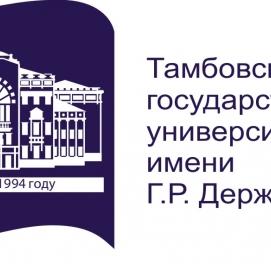 Набор на поступление в Тамбовский государственный университет имени Г.Р. Державина