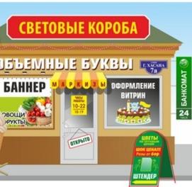 Наружная Реклама объемные Световые Буквы Короба стелла Reklama Xizmati