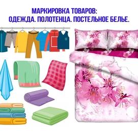 Нейлоновые, сатиновые этикетки для текстильных изделий