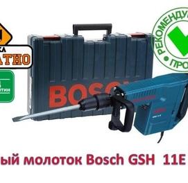 Новый Отбойный молоток / Перфоратор Bosch GSH 11E Оригинал