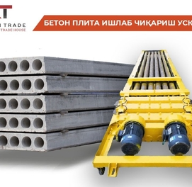 Оборудование для производства бетонных плит