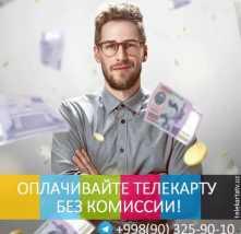 Оплачивай Телекарту без комиссии!