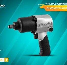 Пневмогайковерт ударный Thorvik AIW12717