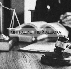 Помощь в отмене запрета на въезд в РФ.