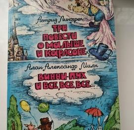 продаётся книжка  три повести о малыше и карлсоне.