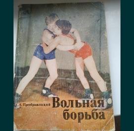 продаются книжки по вольной борьбе и тренировкам