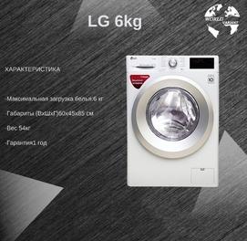 Рассрочку, кредит, вариант Стиральные машины LG F2J5NS4W 6KG