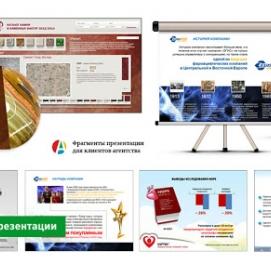 Разработка и дизайн презентации проекта, решения, коммерческого предложения. Инфографика. Маркетинг.