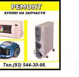 Ремонт бытовой техники:пылесосов,микроволновых печей,обогревателей.