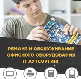 Ремонт компьютеров и огтехники