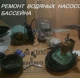 Ремонт насосов бассейна, профилактика Ташкент