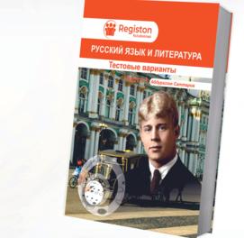 Русский язык и литература тестовые варианты Часть I