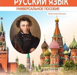 Русский язык Универсальное пособие