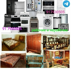 Скупка кондиционер и холодильник (рабочие и нерабочие)