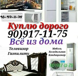 Скупка телевизор холодильник кондиционер мебель