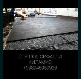 стяшка бетон
