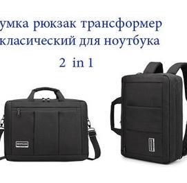 Сумка рюкзак трансформер класический для ноутбука
