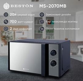 Супер цена Микроволновая печь Микроволновка Beston!