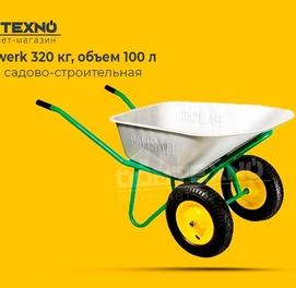 Тачка садово-строительная 320 кг, объем 100 л Kronwerk