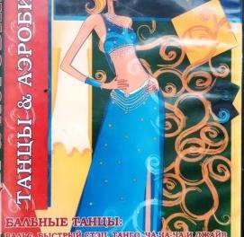 Танцы, аэробика, араб.танцы, Сальса, шейпинг (3 диска)