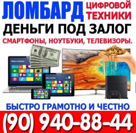 ТЕХНОЛОМБАРД (Деньги под ЗАЛОГ ТЕХНИКИ). Смартфоны Ноутбуки.