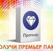 Телекарта пакет «Премьер» на 2 года! + БОНУС!