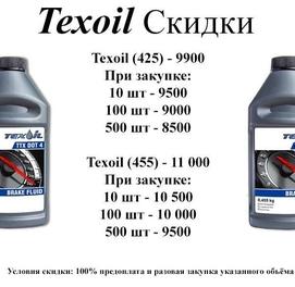 TexOil DOT-4 (тормозная жидкоcть) производство России