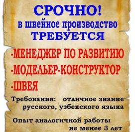 Тикувчи-Tikuvchi-Швея
